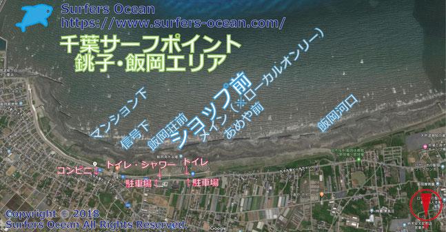ショップ前 千葉サーフポイント 銚子・飯岡エリア サーファーズオーシャンSurfersOcean