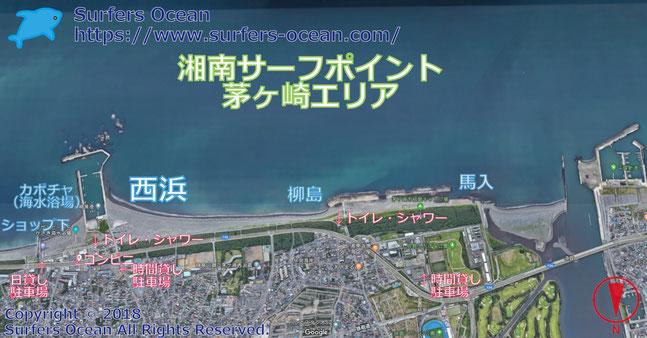 西浜 湘南サーフポイント 茅ヶ崎エリア サーファーズオーシャンSurfersOcean
