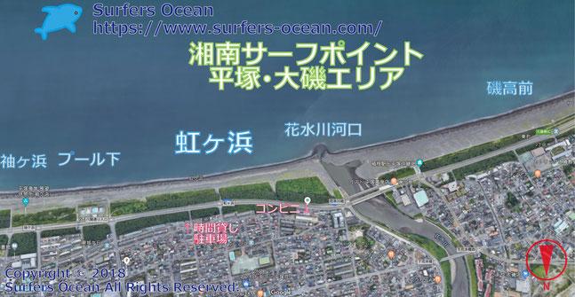虹ヶ浜 湘南サーフポイント 平塚・大磯エリア サーファーズオーシャンSurfersOcean