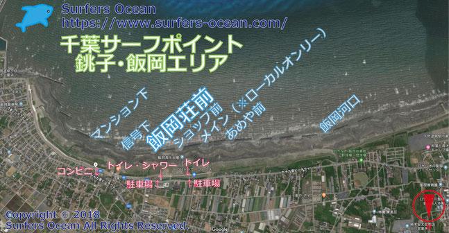 飯岡荘前 千葉サーフポイント 銚子・飯岡エリア サーファーズオーシャンSurfersOcean