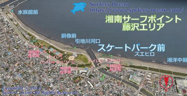鵠沼(スケートパーク前) 湘南サーフポイント 藤沢エリア サーファーズオーシャンSurfersOcean
