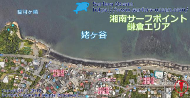 姥ヶ谷 湘南サーフポイント 鎌倉エリア サーファーズオーシャンSurfersOcean