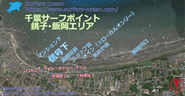 信号下 千葉サーフポイント 銚子・飯岡エリア サーファーズオーシャンSurfersOcean
