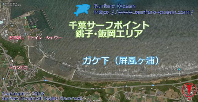 ガケ下(屏風ヶ浦) 千葉サーフポイント 銚子・飯岡エリア サーファーズオーシャンSurfersOcean