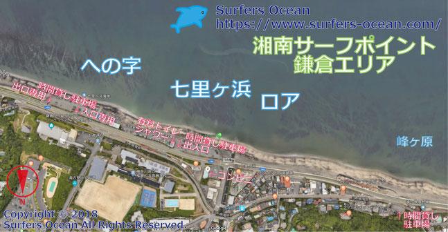 ロア・七里ヶ浜・への字 湘南サーフポイント 鎌倉エリア サーファーズオーシャンSurfersOcean