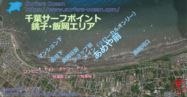 あめや前 千葉サーフポイント 銚子・飯岡エリア サーファーズオーシャンSurfersOcean