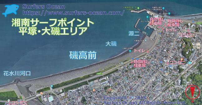 磯高前 湘南サーフポイント 平塚・大磯エリア サーファーズオーシャンSurfersOcean