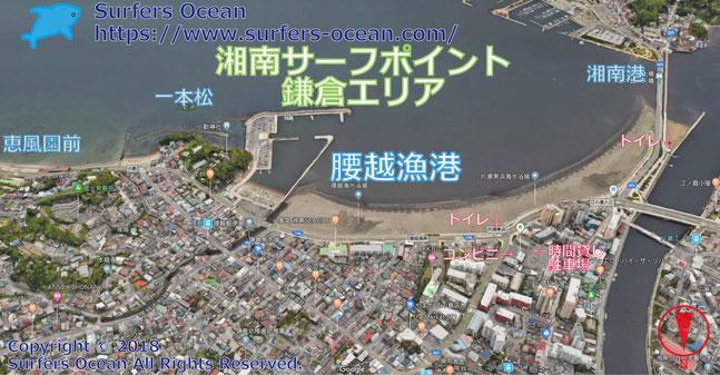 腰越漁港 湘南サーフポイント 鎌倉エリア サーファーズオーシャンSurfersOcean