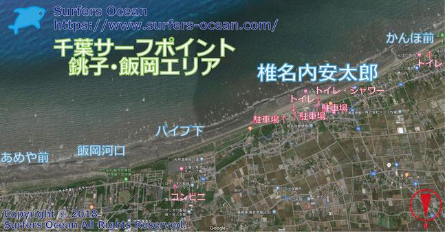 椎名内安太郎 千葉サーフポイント 銚子・飯岡エリア サーファーズオーシャンSurfersOcean