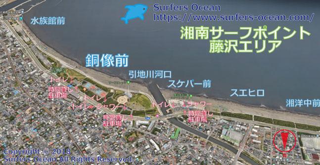 鵠沼(銅像前) 湘南サーフポイント 藤沢エリア サーファーズオーシャンSurfersOcean