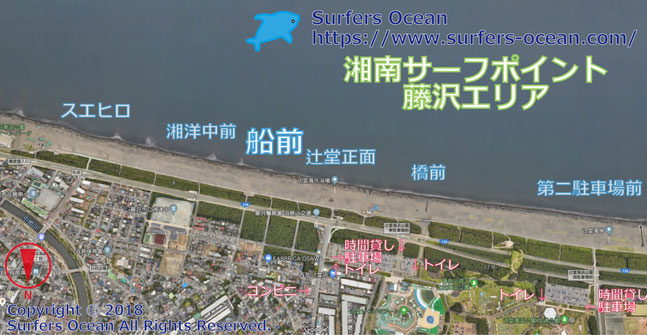 船前 湘南サーフポイント 藤沢エリア サーファーズオーシャンSurfersOcean