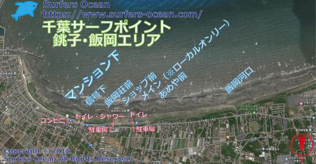 マンション下 千葉サーフポイント 銚子・飯岡エリア サーファーズオーシャンSurfersOcean