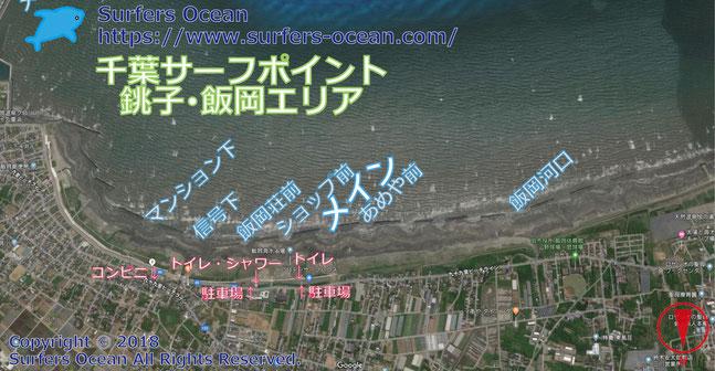飯岡メイン 千葉サーフポイント 銚子・飯岡エリア サーファーズオーシャンSurfersOcean