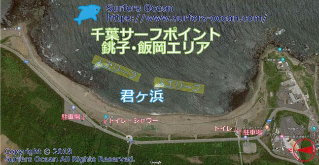 君ヶ浜 千葉サーフポイント 銚子・飯岡エリア サーファーズオーシャンSurfersOcean