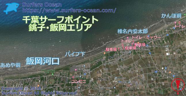 飯岡河口 千葉サーフポイント 銚子・飯岡エリア サーファーズオーシャンSurfersOcean
