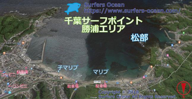 松部 千葉サーフポイント 勝浦エリア サーファーズオーシャンSurfersOcean