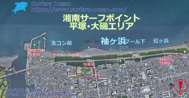 袖ヶ浜 湘南サーフポイント 平塚・大磯エリア サーファーズオーシャンSurfersOcean