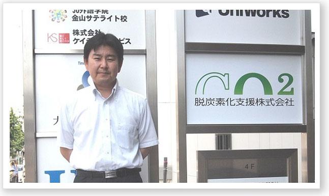 脱炭素化支援株式会社の松島社長の写真