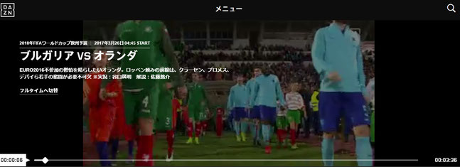 DAZN dazn ダズン ブルガリア VS オランダ ロッペン W杯ロシア