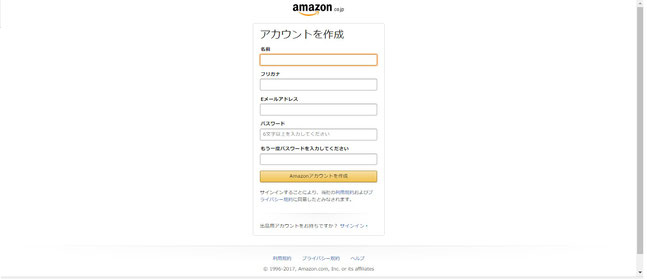 アマゾンプライム Amazonプライム会員 登録