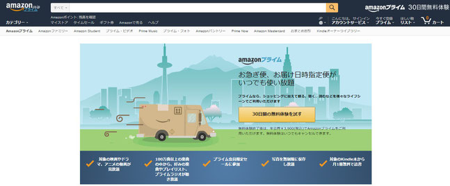 Amazonプライム会員 登録画面 アマゾンプライム