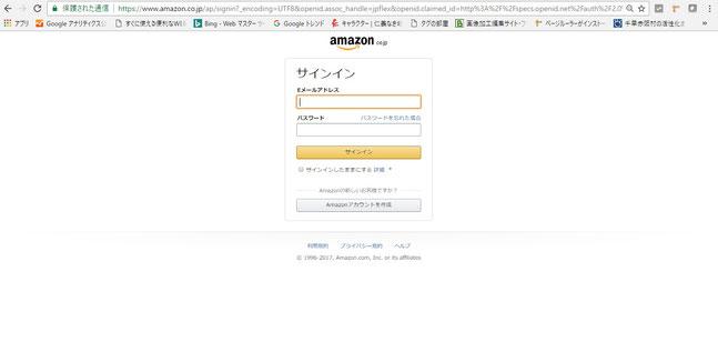 アマゾンプライム会員 登録 画面 サインイン
