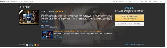 深夜食堂 小林薫 Amazonプライムビデオ