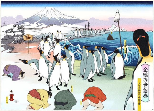 企鵝浮世絵巻~大名企鵝行列参勤の事~