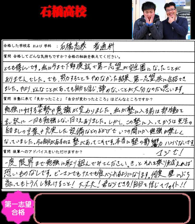 嚶鳴進学塾石橋高校合格!