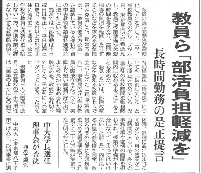 2017.11.7 東京新聞