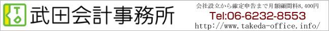 大阪市北区の税理士事務所
