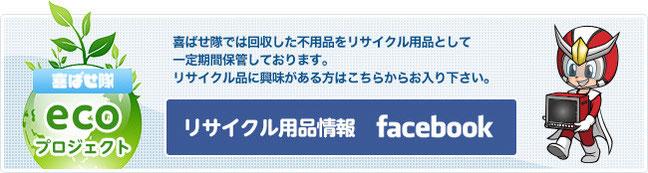 リサイクル用品情報facebook