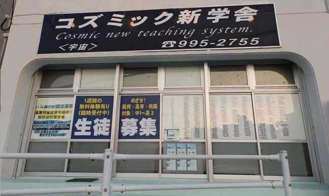 コズミック新学舎