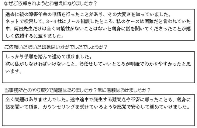福井県・自閉症スペクトラム障害、注意欠如・多動性障害・障害厚生年金3級