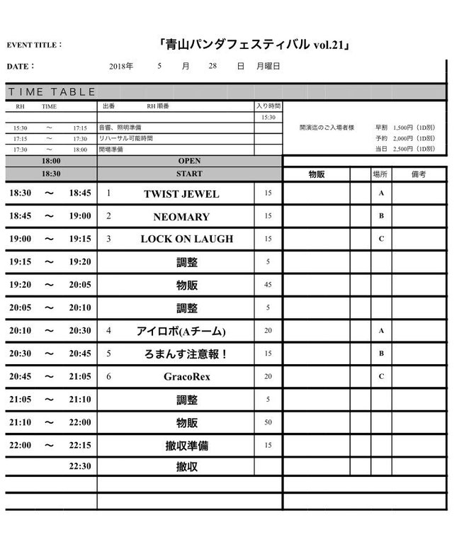 2018年5月28日(月)青山RizM