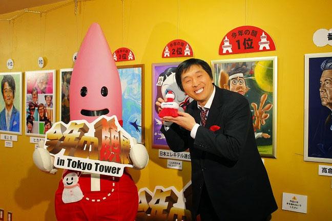 司会のほいけんたさん 今年の顔展 東京タワー