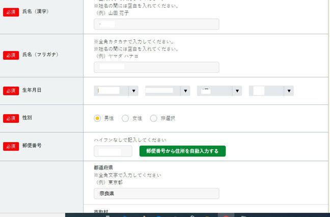 10万円給付 手順
