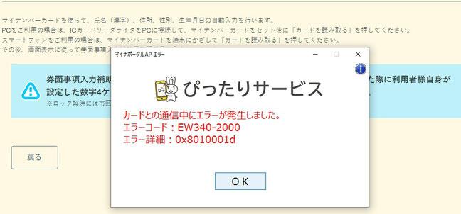ぴったりサービスエラー 10万円給付