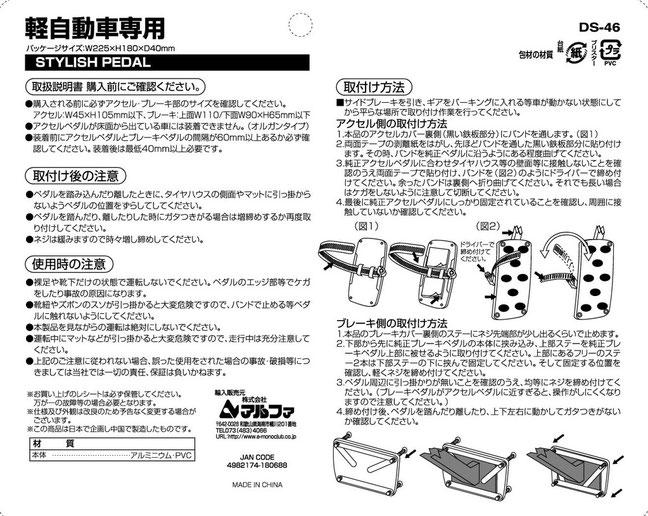 DS-46取扱説明書