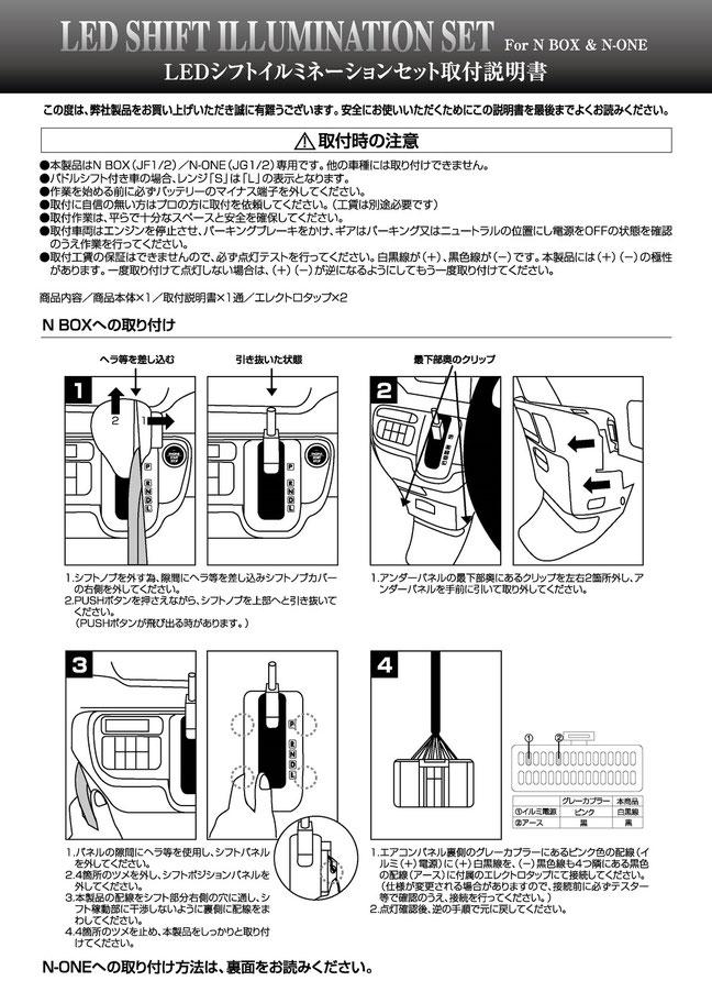NL-177 LEDチューブテール取扱説明書