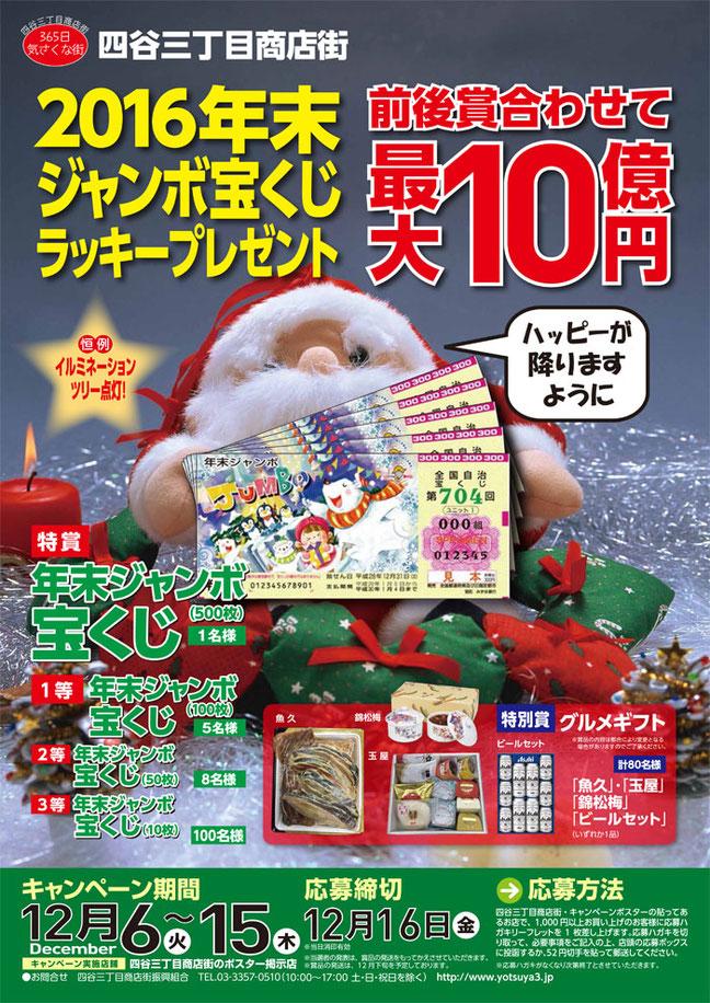 四谷三丁目商店街 2016年末ジャンボ宝くじラッキープレゼントポスター