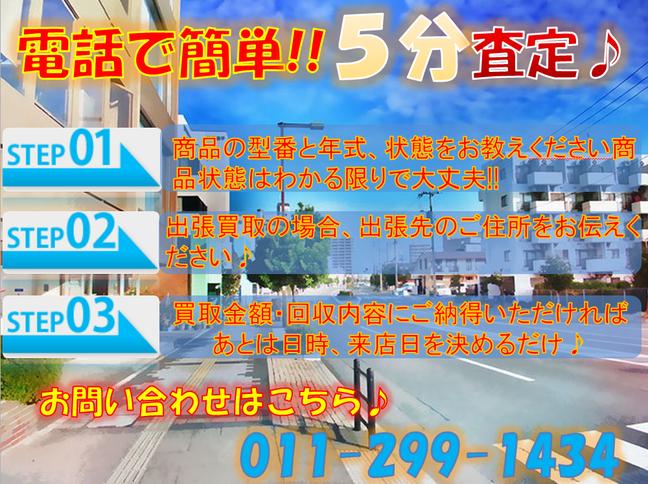 札幌テレビ買取簡単電話査定情報