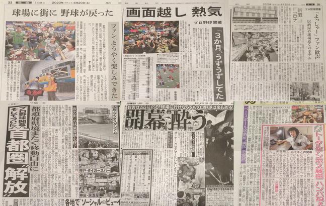 野球居酒屋 メディア情報 読売新聞 朝日新聞 東京新聞 スポニチ ニッカン サンスポ