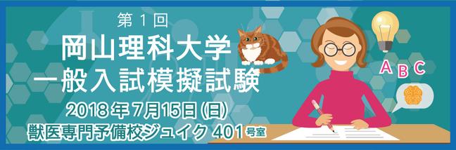 獣医専門予備校ジュイク 岡山理科大学 一般入試模擬試験