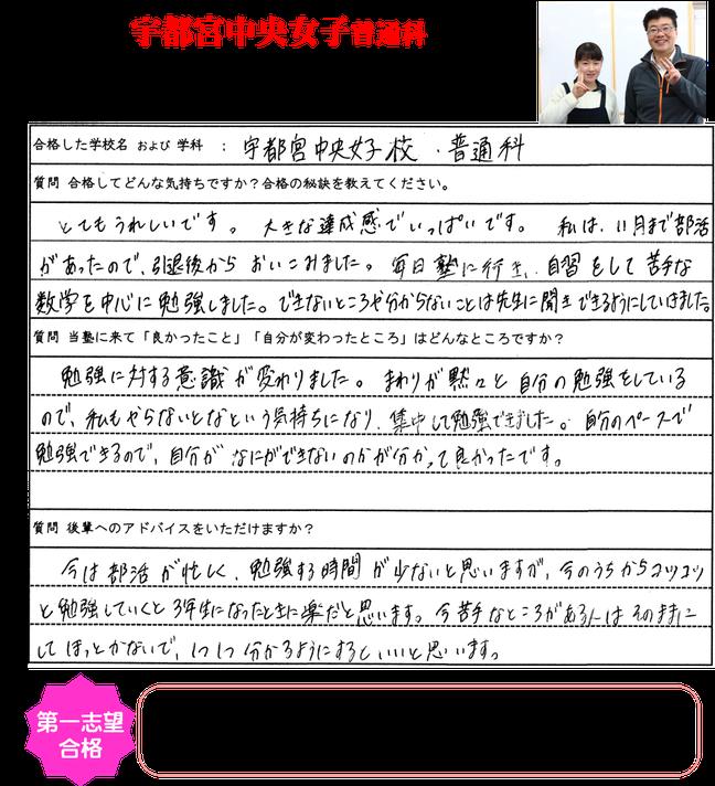 宇都宮中央女子高校合格!、Tさんおめでとう!