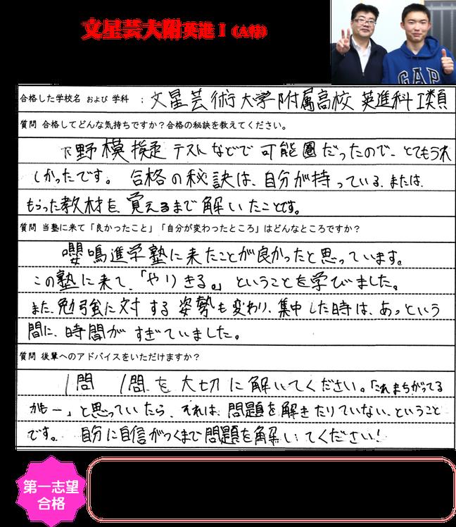 文星英進Ⅰ類合格おめでとう!
