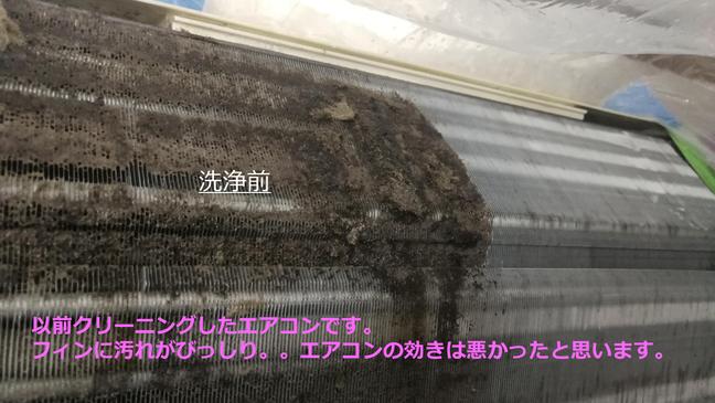 エアコン洗浄前と洗浄後の比較写真