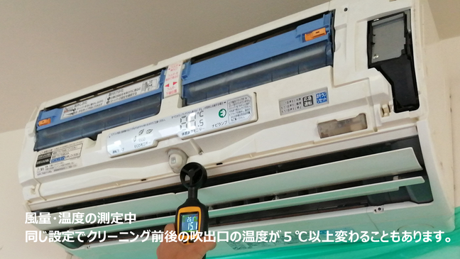 エアコンクリーニング後に吹き出し口の温度を測定。冷房効果がアップ。