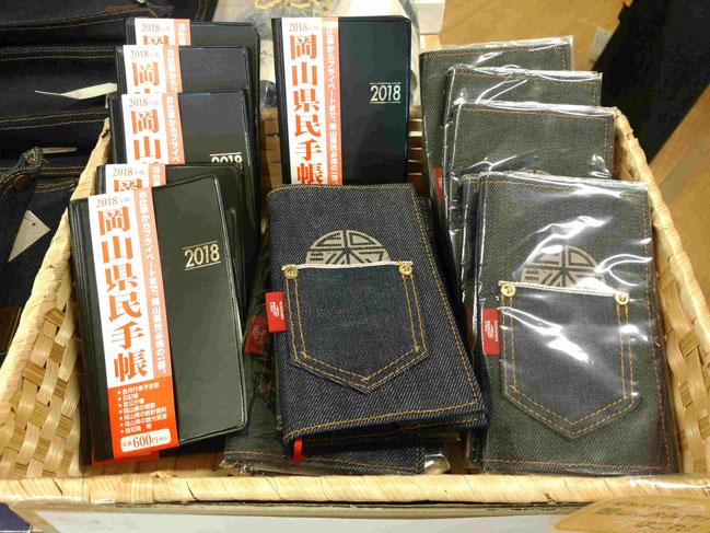 岡山県民手帳とヒロシゲマエ×倉敷屋オリジナル手帳カバー
