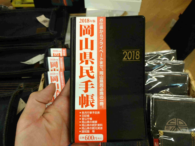 岡山県民手帳の写真